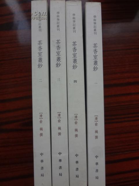 茶香室丛钞(全四册)