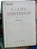 十六大以来党和国家重要文献选编 上(二)