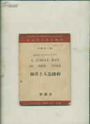 详注现代英文丛刊甲辑第三种;南洋土人逛纽约(附译文、1947年初版)