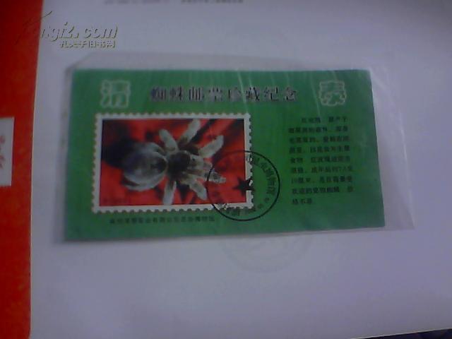 蜘蛛邮票珍藏纪念 ·(咸阳清泰实业有限公司昆虫博物馆)