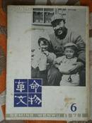 革命文物1979年第6期