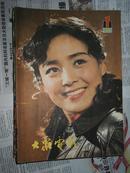 1981年杂志《大众电影》全年(1—12期)