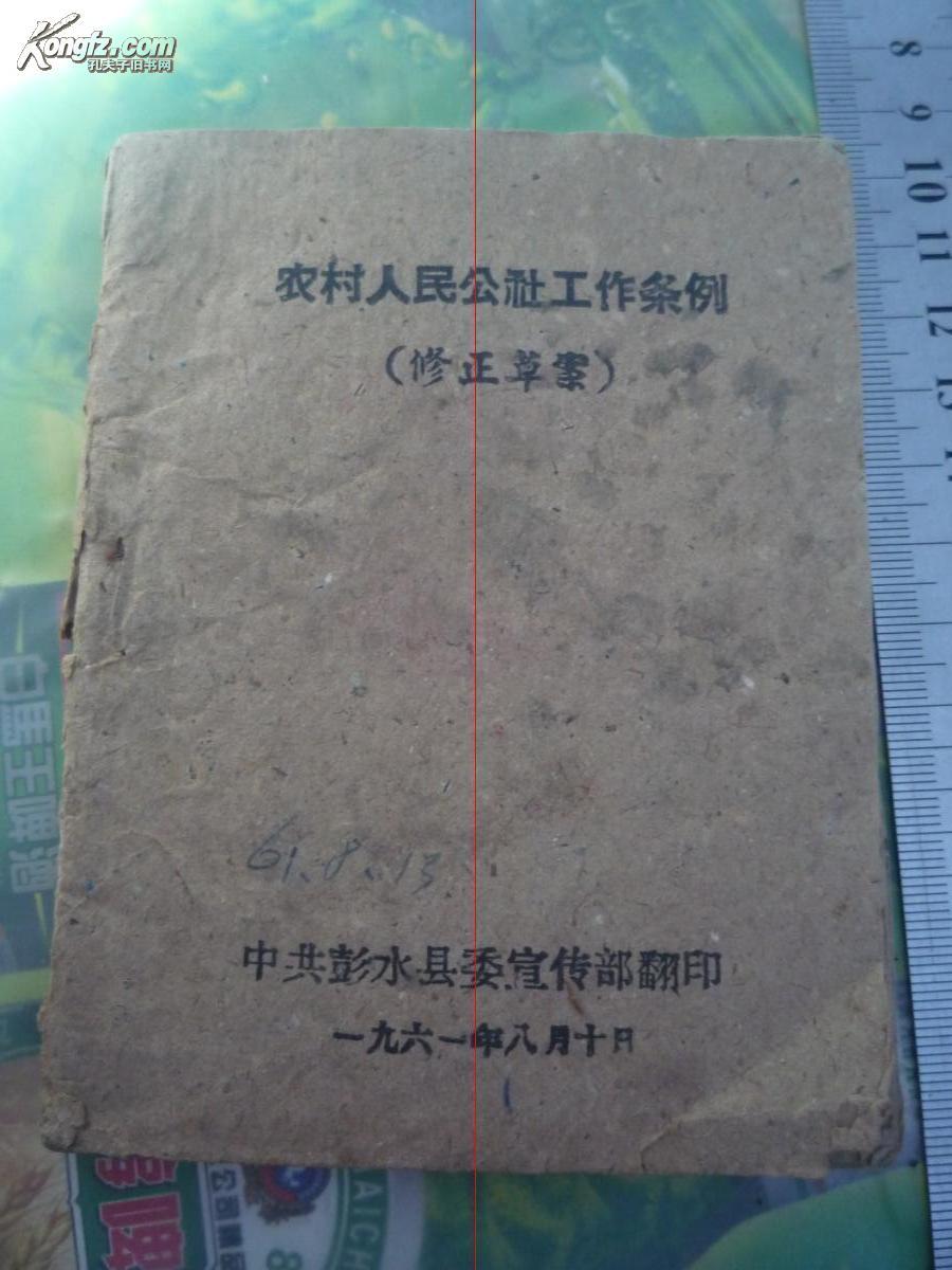 农村人民公社工作条例