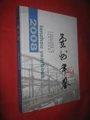 兰州年鉴 2008 【精装】