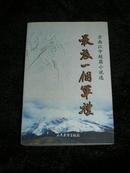 最后一個軍禮--方南江中短篇小說選