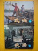 电影连环画册:武当(一二)(84年一版一印)(品好如图)