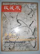 收藏界,福建特刊2011年第四期