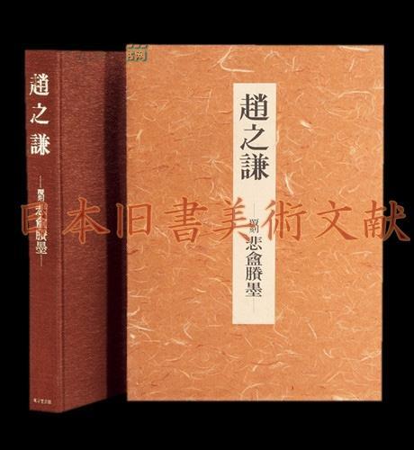 《赵之谦 覆刻悲盦賸墨》 赵之谦书画集 覆刻悲盦胜墨1982年 (包邮)