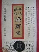 兵法谋略经商术(实用智慧全书)【一版一印 仅印3千册!】