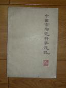 中国古陶瓷科学浅说-