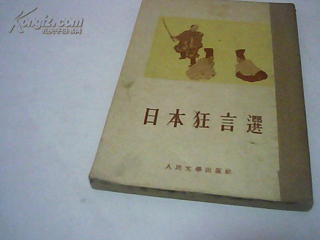 日本狂言选(1955年北京一版一印)大32开本!(馆藏)品相自定