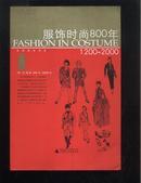 服饰时尚800年(1200-2000)
