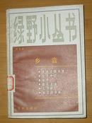 绿野小丛书:乡音(1982年8月1版1印)