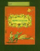 万贵文的故事  插图本 56年1版1印
