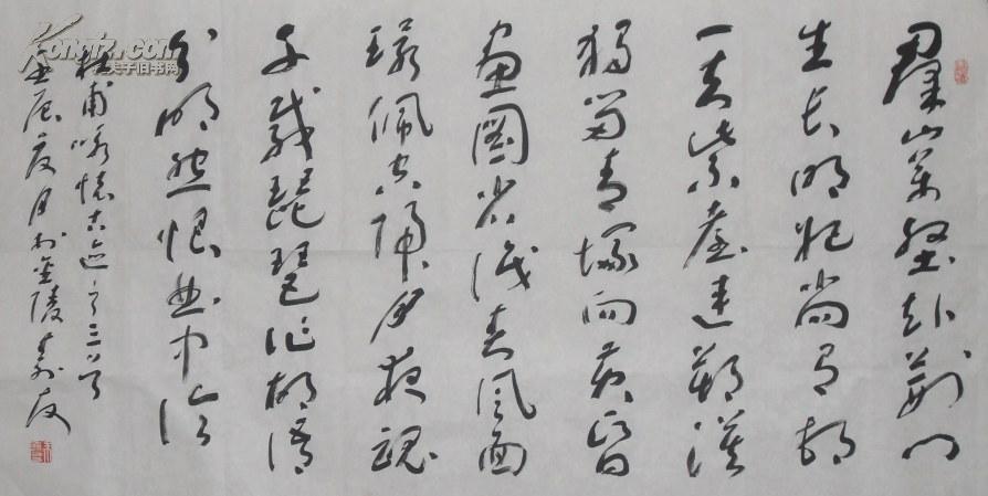 中国书协理事、江苏省文史研究馆研究员朱寿友书法作品 保真
