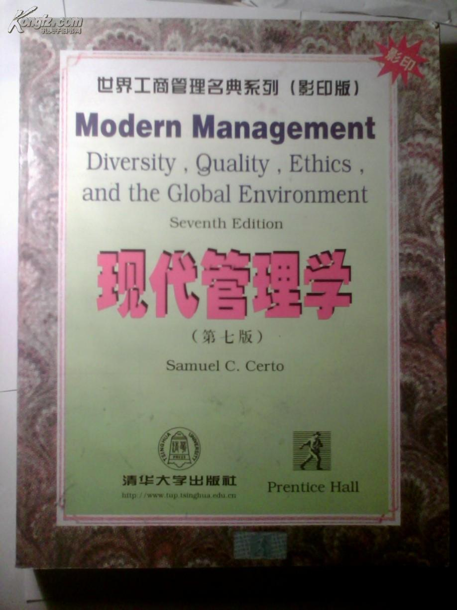 Modern Management (diversity,quality,,ethics,and the global environment) 现代管理学(第7版)世界工商管理名典系列(影印版)