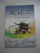 战利品-侵华日军罪证释要·彩图版·黄河出版社·2011年一版一印·好品相
