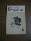 CHINESE LITERATURE(中国文学 英文月刊)1973年第11期 书脊扎眼
