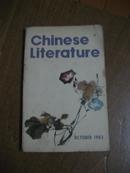 CHINESE LITERATURE(中国文学 英文月刊)1983年第10期 书脊扎眼