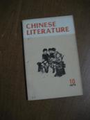 CHINESE LITERATURE(中国文学 英文月刊)1973年第10期 书脊扎眼
