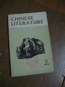 CHINESE LITERATURE(中国文学 英文月刊)1973年第9期 书脊扎眼