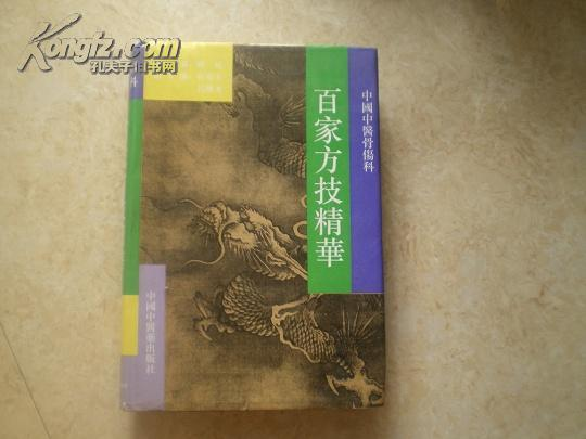 中国中医骨伤科:《百家方技精华》((精装+护封)95品
