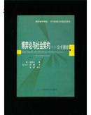 博弈论与社会契约(第1卷)公平博弈 (经济学术译丛