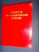 中国共产党笫十次全国代表大会文件汇编(内有图片15幅·四人帮等人黑白照片)红塑皮本【文革书籍】