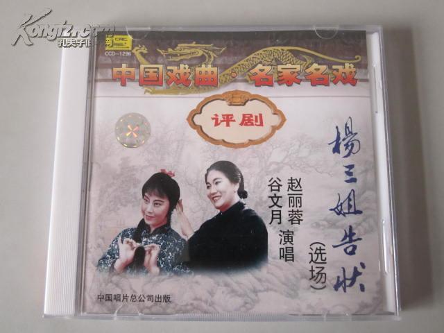 评剧:杨三姐告状(选场 1CD)【演唱:谷文月、赵丽蓉等,1981年录音。全新仅拆封!】