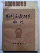 国外西藏研究概况(1949-1978)(章)