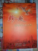 跨越——成都记忆五十年【纪录片】(VCD 12张全)