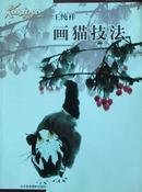 王纯祥画猫技法(名家绘画技法丛书)