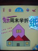 快乐周末学折纸(5岁)