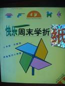 快乐周末学折纸(4岁)