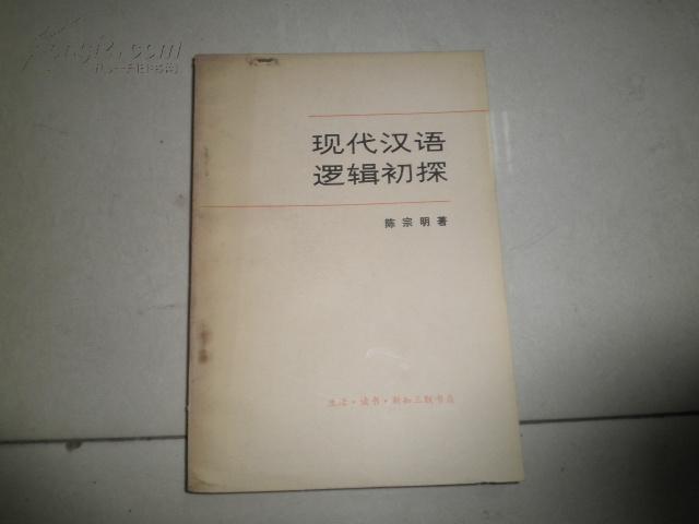 F5095    现代汉语逻辑初探
