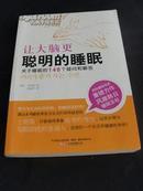 [韩]申洪范著《让大脑更聪明的睡眠》正版现货 2010年11月一版一印原价25元[D3-2-4-3]