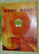 北京市残联第四次代表大会纪念邮册(精装)
