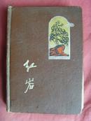 文革笔记本:《红岩日记》1963年版红色绸面硬精装、内附插图黑白人物木刻图片21幅、诗歌22首【文革老日记本】