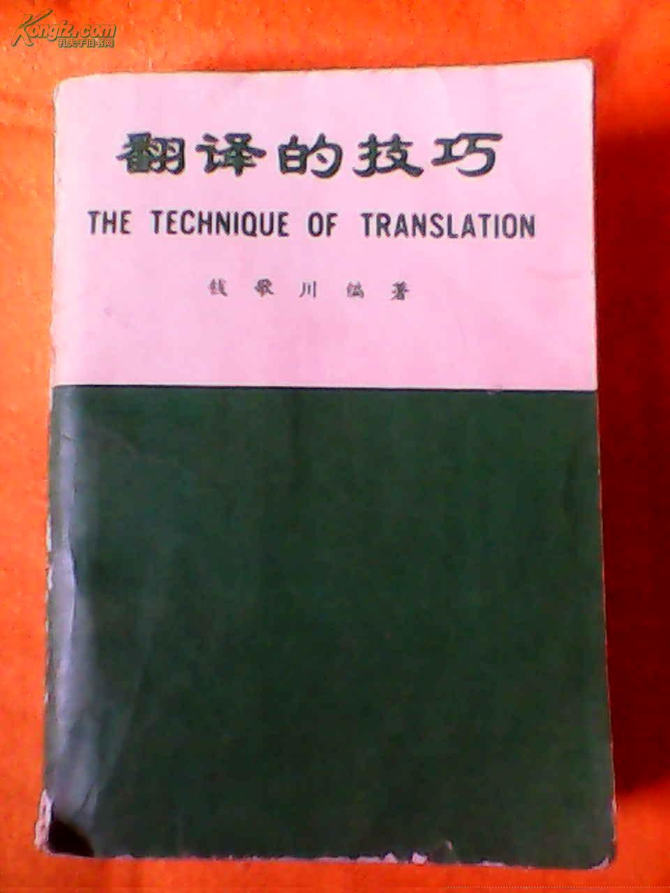 THE TECHNIQRE OF TRANSLATION(翻译的技巧)