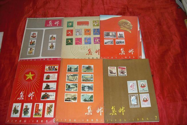 集邮1965(1---12期)合售600