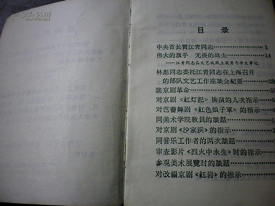 伟大的旗手无畏的战士 向江青同志学习专辑