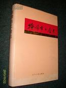 抚顺市工会志 (1901-1985)[16开硬精装]1993.3一版一印