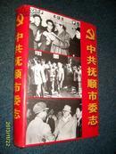 中共抚顺市委志(硬精) 2002.12一版一印