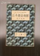 英文法比较研究:日本语法精解