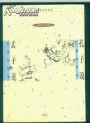 蔡志忠古典漫画《宋词说唐诗说》《孟子说孔子说》《老子说》《韩非子孙子列子说》《世说新语史记》5本合售