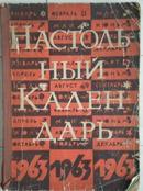 [六十年代前苏联]настольный календарь(1963年台式日历)