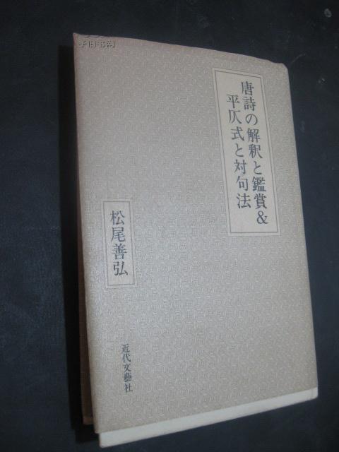 唐诗の解釈と鉴赏与平仄式と对句法  日文原版  32开精装