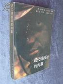 [英]威亷.维.肯尼迪等著《现代情报战的内幕》附地图 插图 现货 1986年一版一印[D1-4-4-2]*