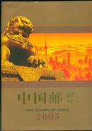 中国邮票2005年年册