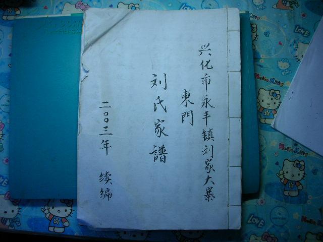 """A2~家谱~~(江苏省)兴化市永丰镇刘家大寨 东门""""刘氏家谱""""2003年 续编"""